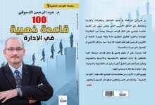 كتاب 100 قاعدة ذهبية في الإدارة