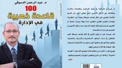 100 قاعدة ذهبية في الإدارة
