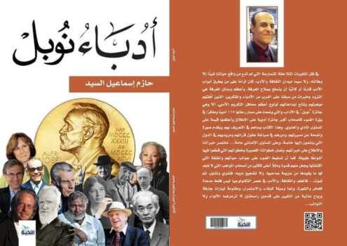 أدباء نوبل