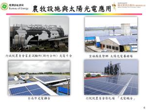 農牧設施與太陽光電