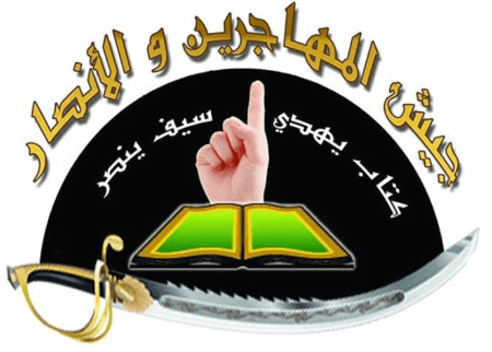 Logotipo de Jaish al-Muhajireen. Fuente: Daily Mail http://www.dailymail.co.uk/news/article-2995140/Did-Cage-director-train-Jihadi-John-MoS-uncovers-new-evidence-links-apologists-ISIS-butcher-desert-weapons-camp.html