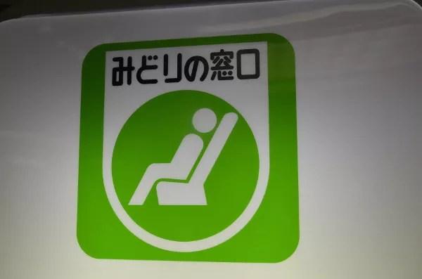 Fotos de Japón, oficina para reservar asiento en los trenes