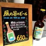 Fotos del Museo Ghibli de Mitaka, cerveza