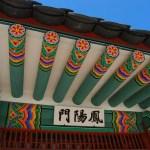 Tejados típicamente coreanos en el Palacio Gyeongbokgung de Seúl
