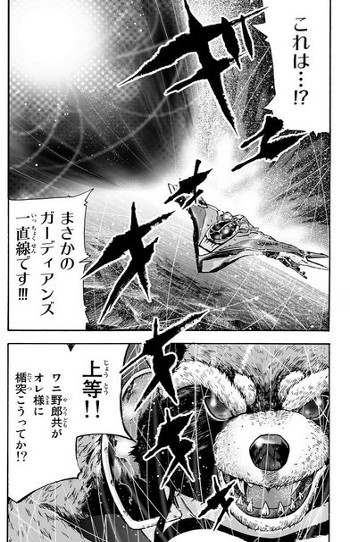 manga de guardianes de la galaxia 2 - el palomitron