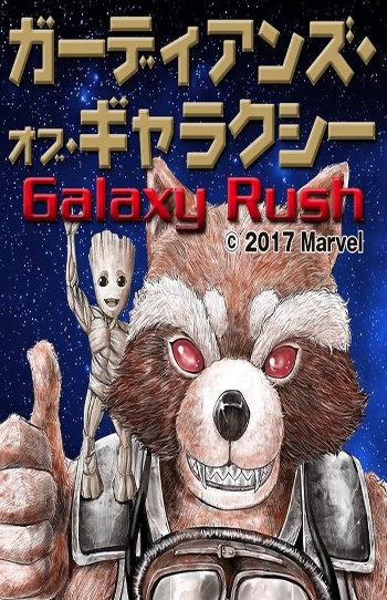manga de guardianes de la galaxia manga- el palomitron