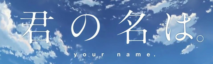 your name en plataformas digitales your name - el palomitron
