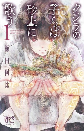licencias del XXIII Salón del Manga de Barcelona Kujira no Kora wa Sajou ni Utau - el palomitron