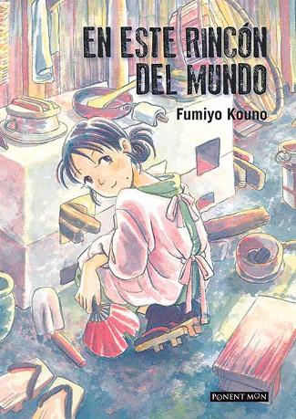 Reseña 'En este rincón del mundo', de Fumiyo Kouno imagen edicion - el palomitron