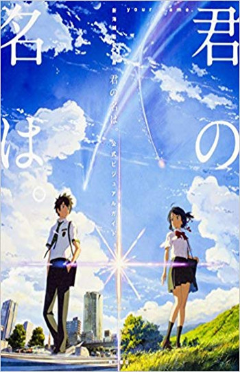 licencias Planeta Cómic XXIV Salón del Manga de Barcelona Your Name visual guide - El Palomitrón