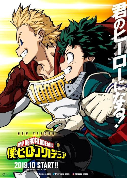 cuarta temporada de Boku no Hero Academia imagen promocional - El Palomitrón