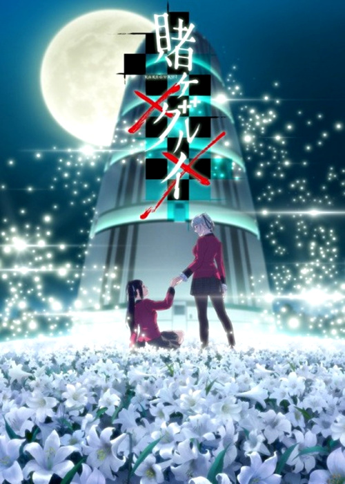 segunda temporada de Kakegurui imagen promocional ok 2 - El Palomitrón