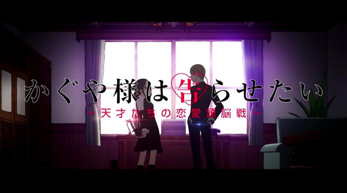 Crítica de Kaguya-sama Love is War principal - El Palomitrón