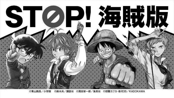 Japón contra la piratería principal - El Palomitrón