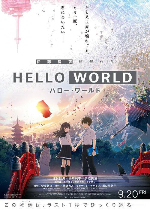 película Hello World cartel 2 - El Palomitrón