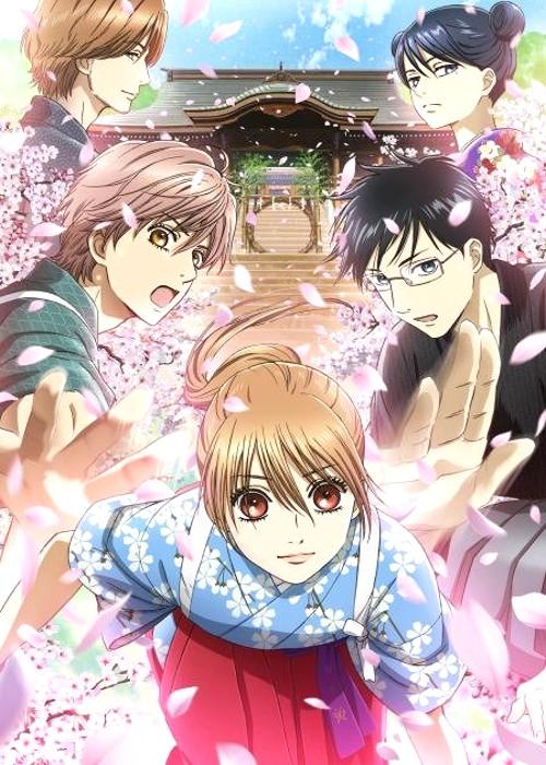 tercera temporada de Chihayafuru cartel 2 - El Palomitrón