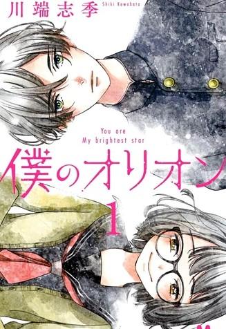 licencias Milky Way Ediciones 25 Manga Barcelona Boku no Orion - El Palomitrón