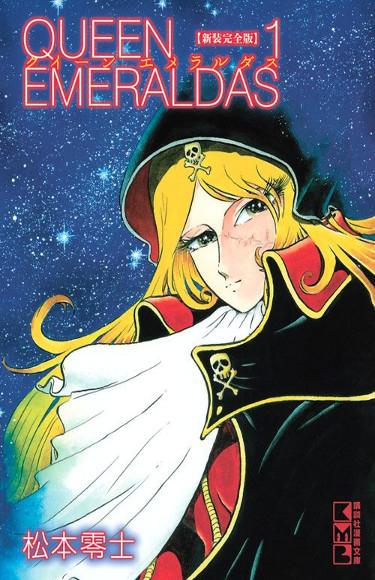 licencias del 25 Manga Barcelona queen emeraldas - El Palomitrón