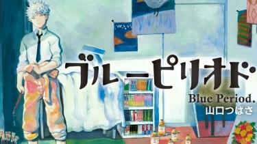 Los mejores mangas de 2019 Blue Period - El Palomitrón