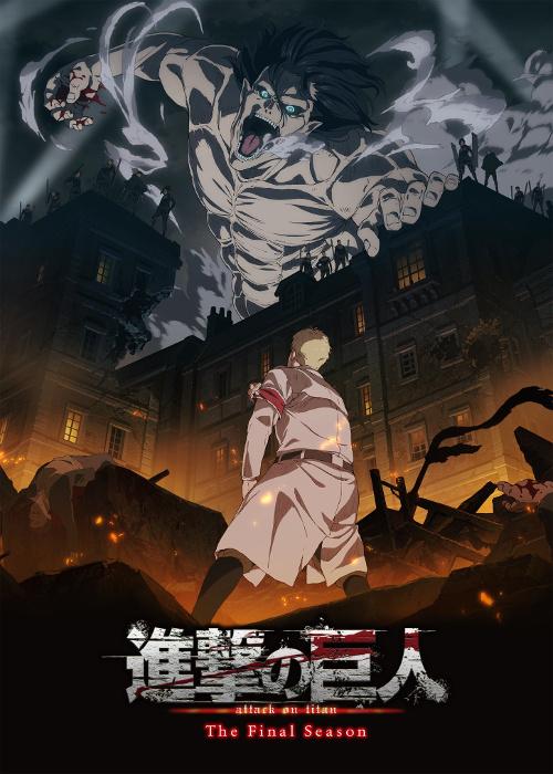 Tráiler de la cuarta temporada de Shingeki no Kyojin cartel - El Palomitrón