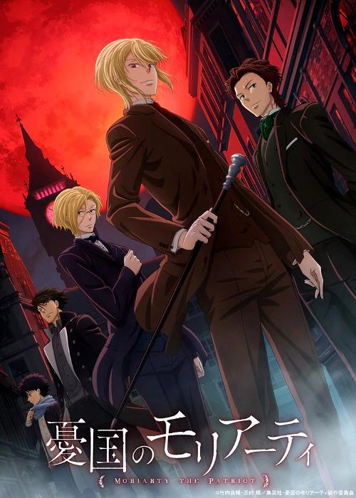 Fecha de estreno del anime de Yuukoku no Moriarty key visual - El Palomitrón