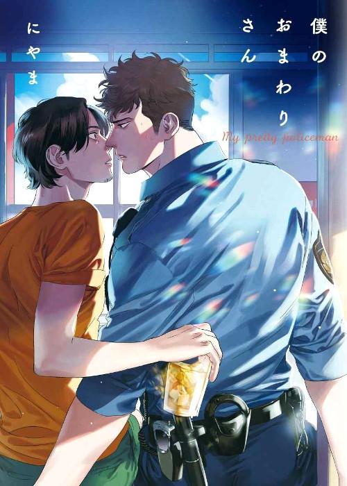 Ediciones Fujur licencia Boku no Omawari-san portada 1 japonesa - El Palomitrón