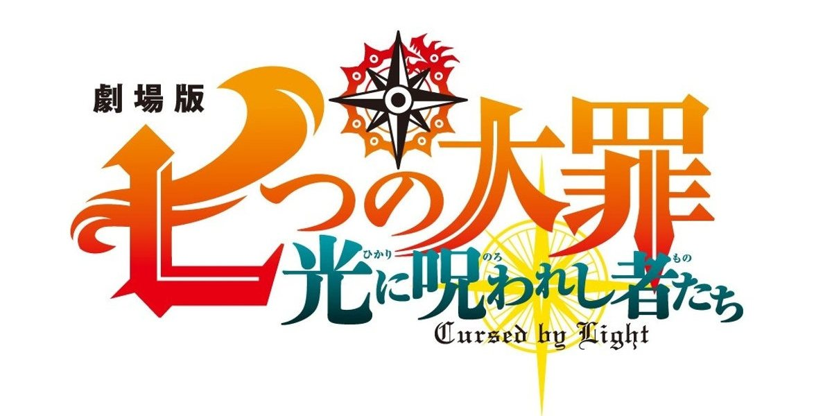 película secuela de Nanatsu no Taizai Hikari ni Norowareshi Mono-tachi destacada - El Palomitrón