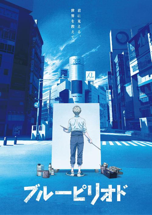 Fecha de estreno y tráiler del anime Blue Period key visual 1 - El Palomitrón
