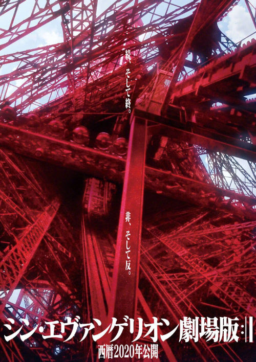 taquilla de la película Evangelion 3.0+1.0 Thrice Upon a Time poster 1 - El Palomitrón