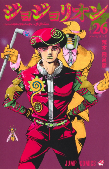 final del manga JoJolion cover 2 - El Palomitrón