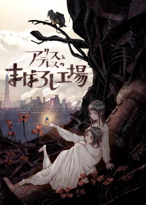 película Alice to Therese no Maboroshi Koujou key visual - El Palomitrón