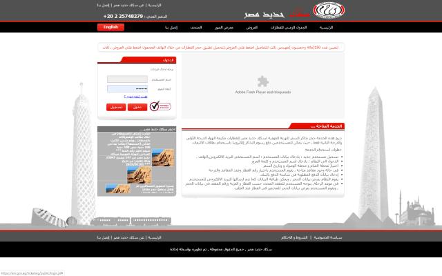 Paso 1 de como comprar boletos tren en Egipto por internet