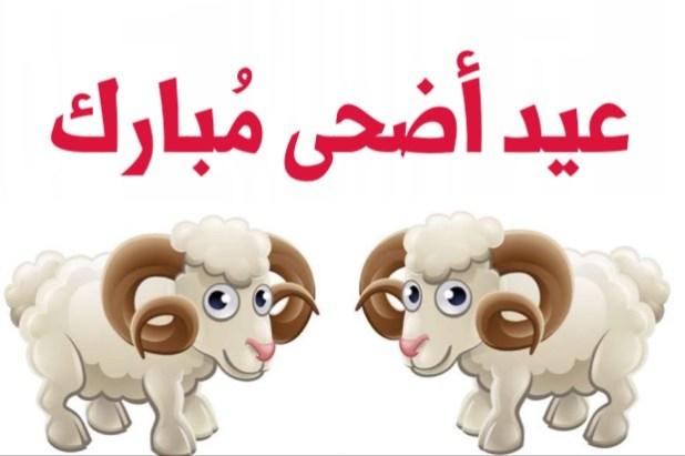 موعد وقفة عرفة وأول أيام العيد وعدد أيام إجازة عيد الاضحى بالكويت