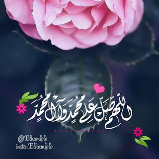 بوستات الصلاة علي النبي