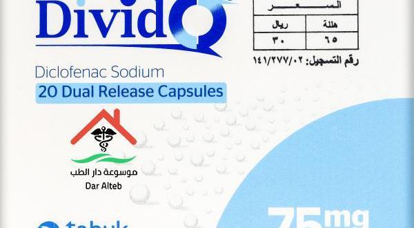 جميل حبوب ديفيدو مسكن للاسنان دواعي استعمال دواء Dividol ويمنع تناول Divido Capsules للحامل