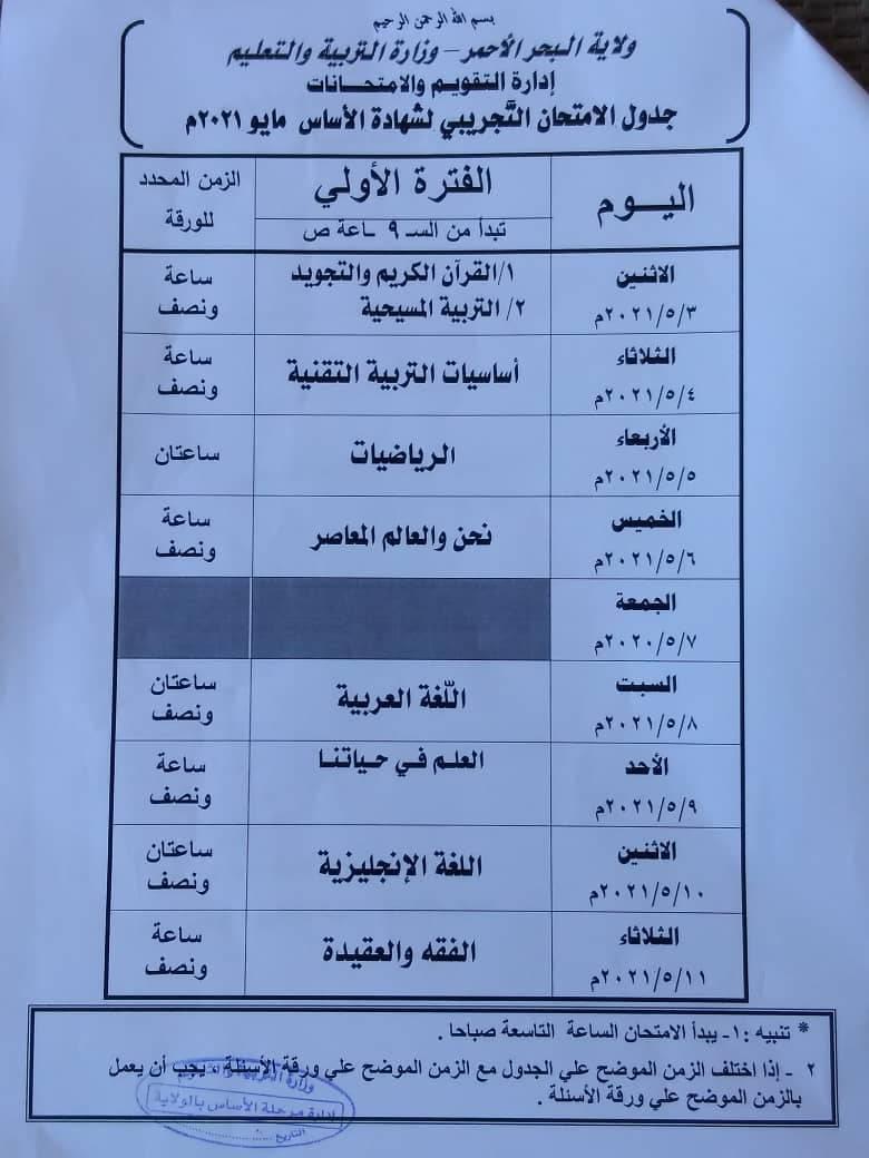 تسريبات جدول مواعيد امتحان شهاده الاساس السودانيه 2021 تسريب امتحانات الصف الثامن ولاية الخرطوم , دارفور ,كردفان ,واراب ,النيل الأبيض