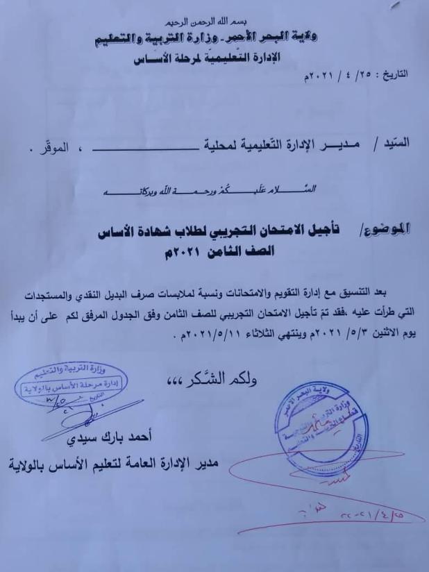 جدول امتحانات الشهادة السودانية 2021