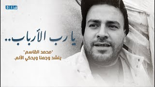 لاجئ على الباب يا رب الأرباب .. محمد القاسم ينشد وجعنا ويحكي ألمنا - YouTube