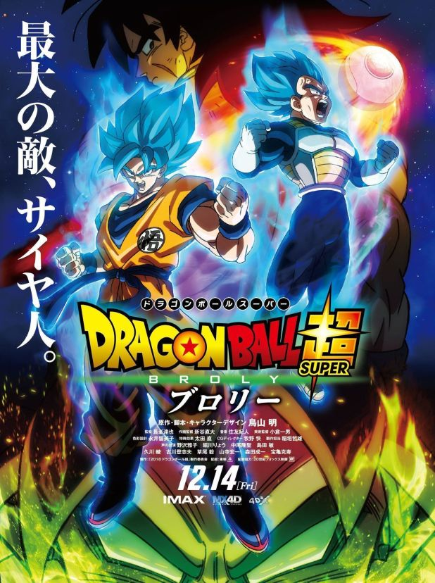 Akira Toriyama confirma que la nueva película será 'Dragon Ball Super Broly'