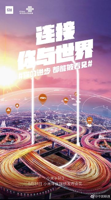 china-unicom-miband3