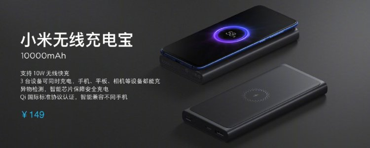 Xiaomi-20W-Mi-Wireless-Power-Bank
