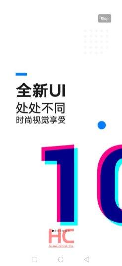 Emui-10-teaser-img-1