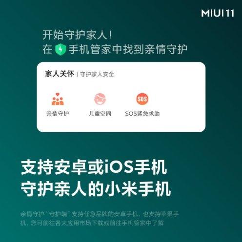miui-11-Family-Sharing-1
