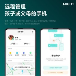 miui-11-Family-Sharing-6