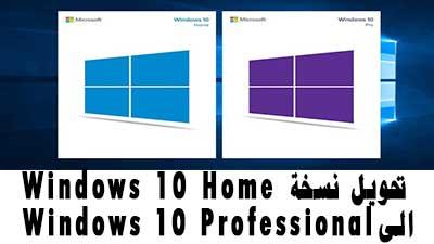 شرح تحويل ويندوز 10 من نسخة Home إلي ويندوز 10 Professional
