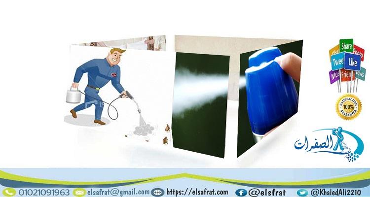 شركة الصفرات لرش المبيدات