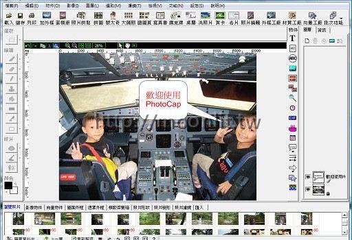 Photocap 免費軟體下載 最新6.0版