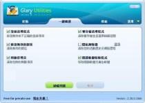 系統優化軟體 Glary Utilities