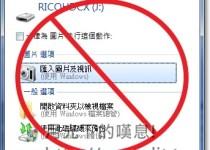 Win7 關閉隨身碟自動播放 usb病毒防治基本功