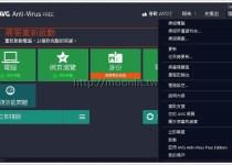 AVG防毒軟體2016 免費版